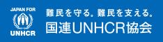 難民を守る。難民を支える。国連UNHCR協会